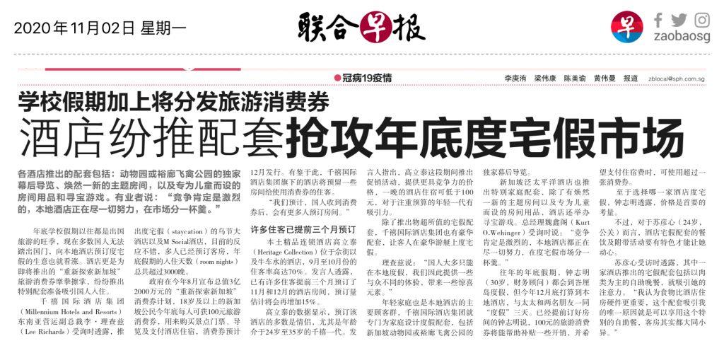 , Lianhe Zaobao: 学校假期加上将分发旅游消费券 酒店纷推配套抢攻年底度宅假市场