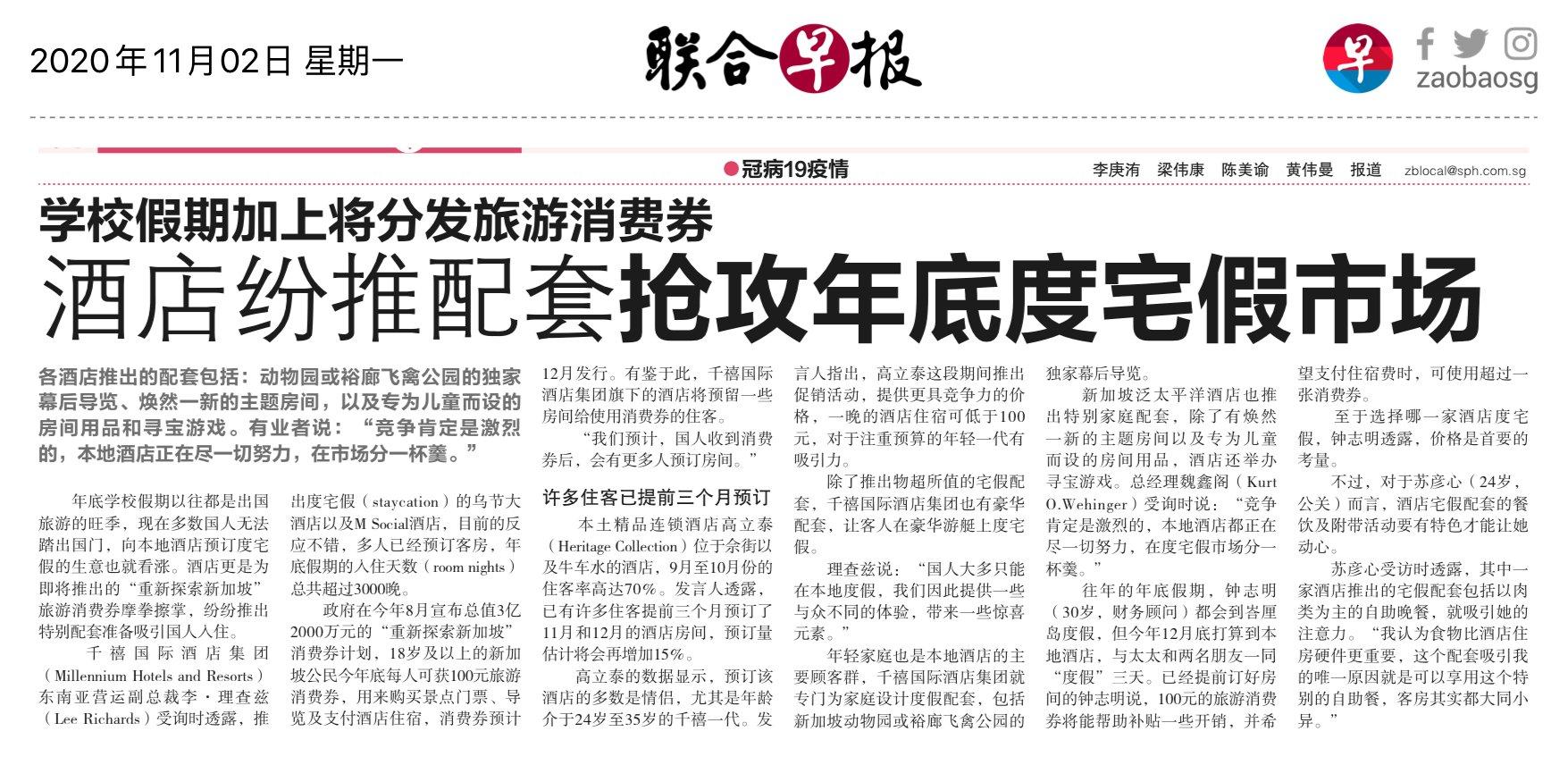 Lianhe Zaobao: 学校假期加上将分发旅游消费券 酒店纷推配套抢攻年底度宅假市场